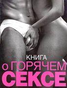 Келли С. - Книга о горячем сексе' обложка книги