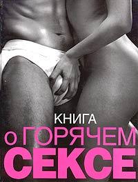 Книга о горячем сексе Келли С.