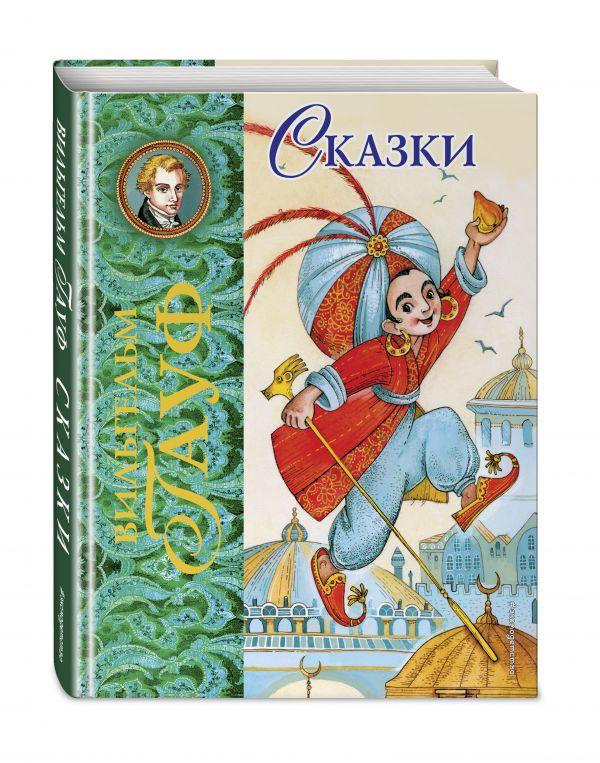 Zakazat.ru: Сказки (ил. М. Митрофанова). Гауф Вильгельм