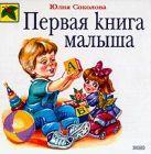 Соколова Ю.А. - Первая книга малыша' обложка книги