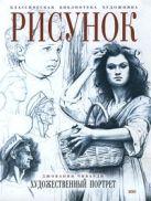 Чиварди Д. - Рисунок. Художественный портрет' обложка книги