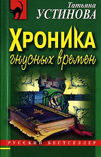 Хроника гнусных времен Устинова Т.В.