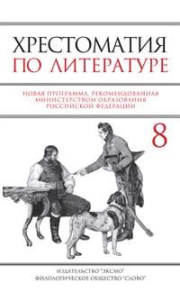 Хрестоматия по литературе: 8 класс Быкова Н.Г.