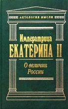 Екатерина II - О величии России' обложка книги