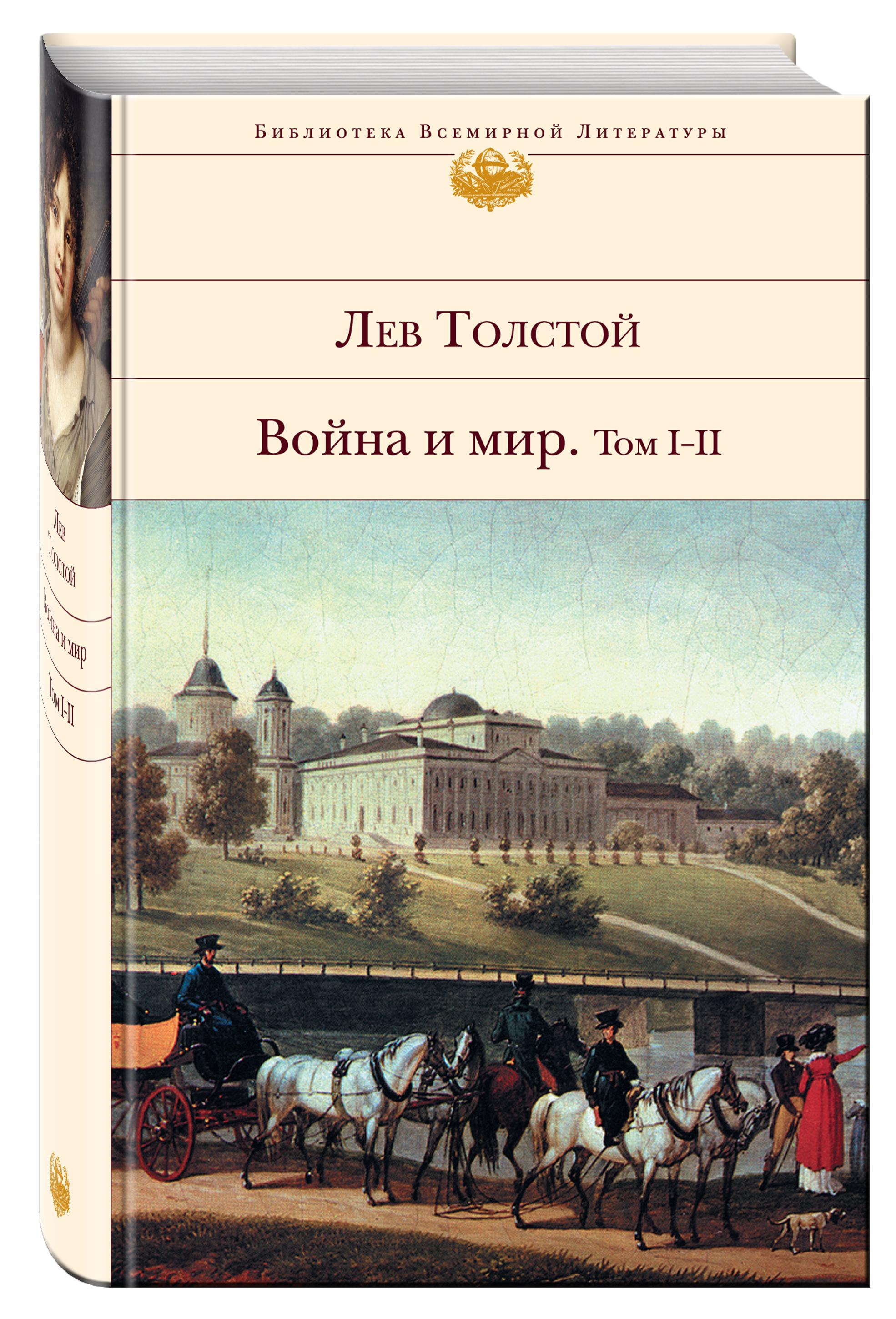 Толстой Л.Н. Война и мир. Том I-II лев толстой война и мир тома 1 и 2 в сокращении