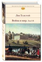 Толстой Л.Н. - Война и мир. Том I-II' обложка книги