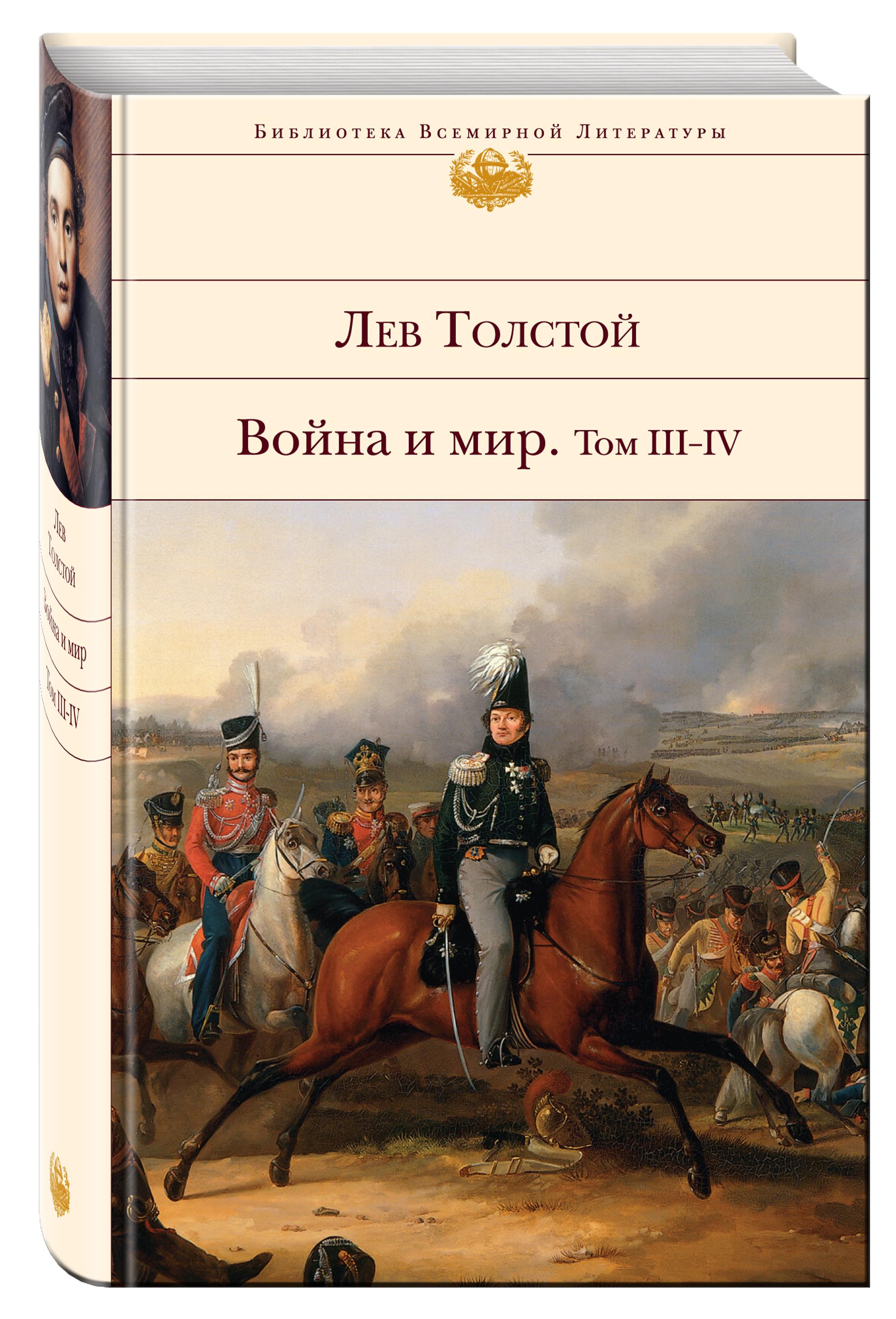 Лев Толстой Война и мир. Том III-IV цена