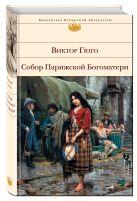 Гюго В. - Собор Парижской Богоматери' обложка книги
