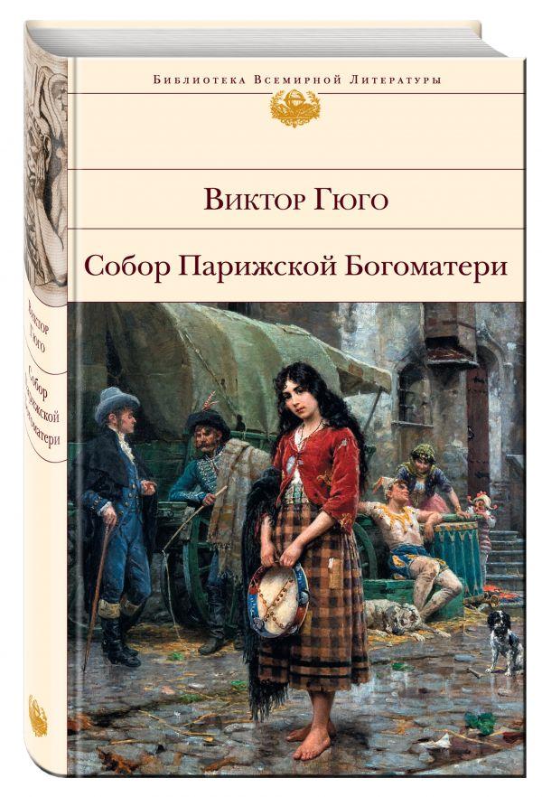 Собор Парижской Богоматери Гюго В.