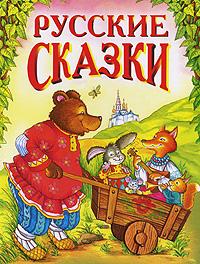 Русские сказки - 3 (медведь с тачкой)