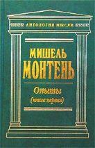Монтень М.Д. - Опыты (Книга первая)' обложка книги