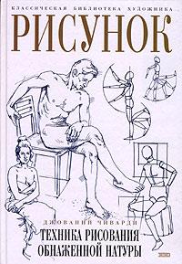 Рисунок. Техника рисования обнаженной натуры