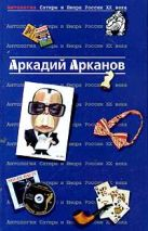 Арканов А. - Арканов Аркадий' обложка книги