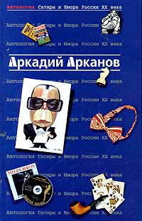 Арканов Аркадий