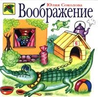 Воображение Соколова Ю.А.
