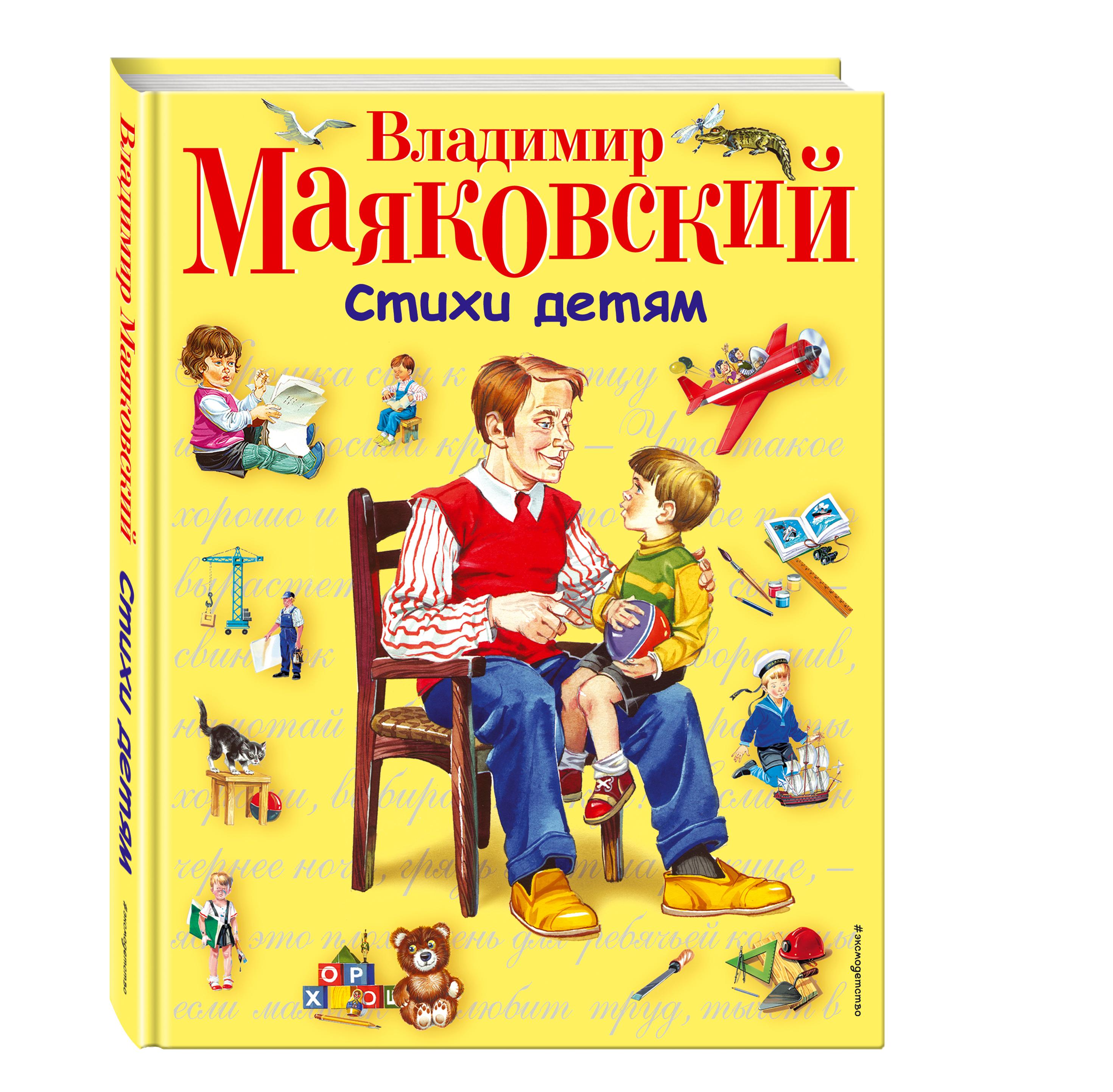 Владимир Маяковский Стихи детям (ил. В. Канивца) владимир малов что такое электричество
