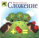 Соколова Ю.А. - Сложение' обложка книги
