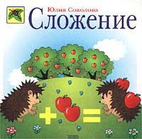 Сложение Соколова Ю.А.