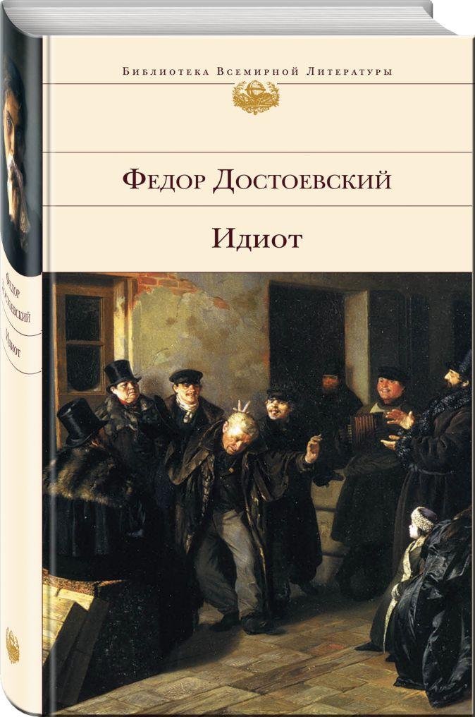 Федор Достоевский - Идиот обложка книги