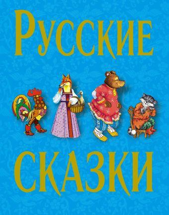 Русские сказки - 2 (синяя)