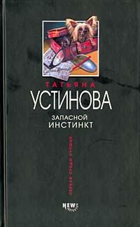 Запасной инстинкт Устинова Т.В.