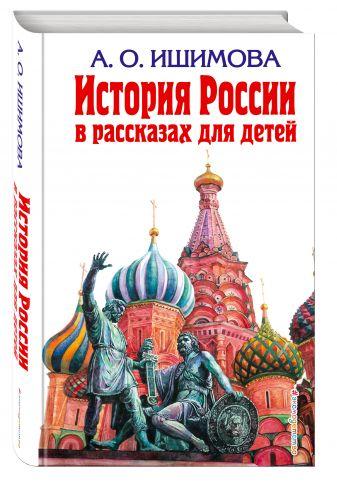 Александра Ишимова - История России в рассказах для детей обложка книги