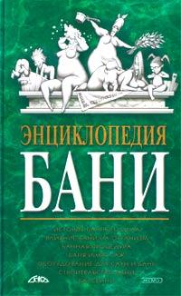 Энциклопедия бани Степанова Е.Е.