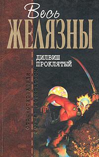 Желязны Р. - Дилвиш Проклятый обложка книги