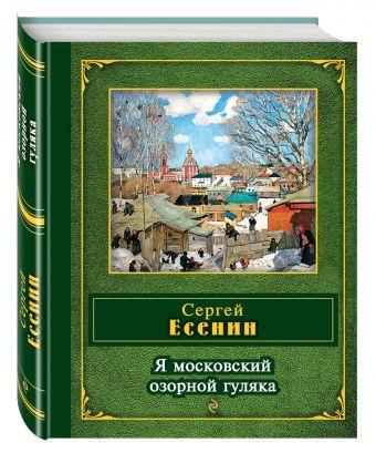Я московский озорной гуляка Есенин С.А.