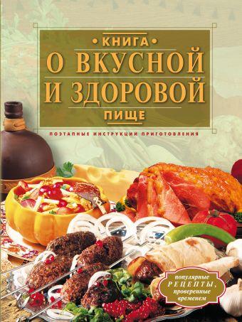 Книга о вкусной и здоровой пище. Поэтапные инструкции приготовления Борисова А.В.