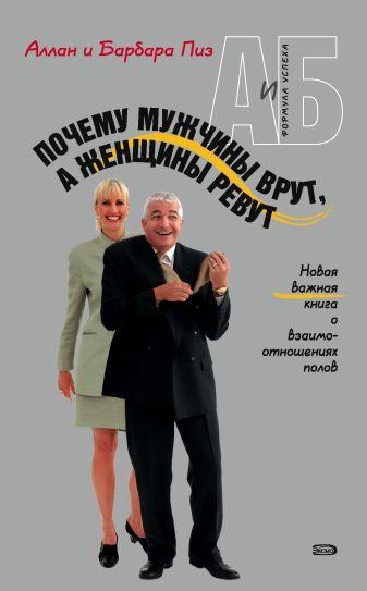 Пиз А., Пиз Б. - Почему мужчины врут, а женщины ревут обложка книги