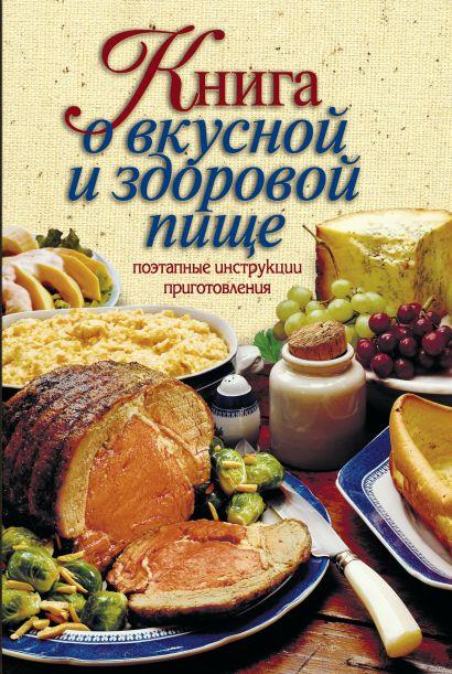 Книга о вкусной и здоровой пище. Поэтапные инструкции приготовления - фото 1