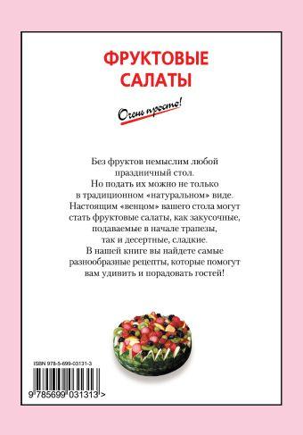 Фруктовые салаты Савельева О.К.