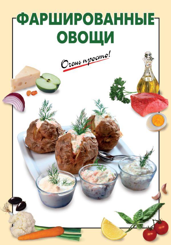 Фаршированные овощи Довбенко И.В.