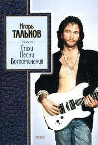 Стихи, песни, воспоминания Тальков И.В.