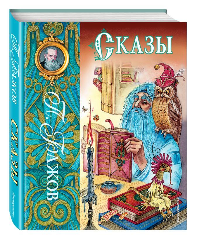 П. Бажов - Сказы (ил. М. Митрофанова) обложка книги