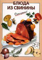 Выдревич Г.С., сост. - Блюда из свинины' обложка книги