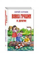 Юрий Сотник - Вовка Грушин и другие' обложка книги
