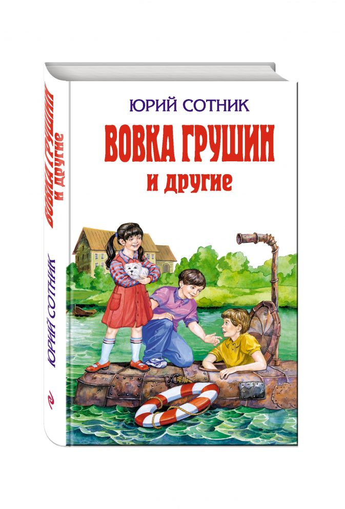 Юрий Сотник - Вовка Грушин и другие обложка книги