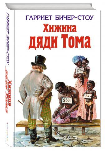 Гарриет Бичер-Стоу - Хижина дяди Тома обложка книги