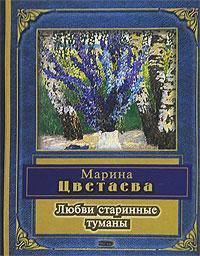 Любви старинные туманы Цветаева М.И.