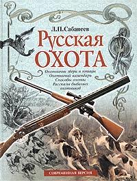Русская охота. (зеленая) - фото 1