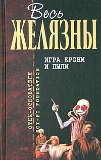 Желязны Р. - Игра крови и пыли обложка книги
