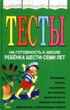 Соколова Ю.А. - Тесты на готовность к школе ребенка 6-7 лет' обложка книги