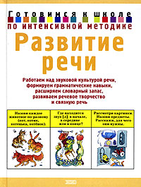 Развитие речи Соколова Ю.А.