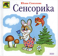 Сенсорика Соколова Ю.А.