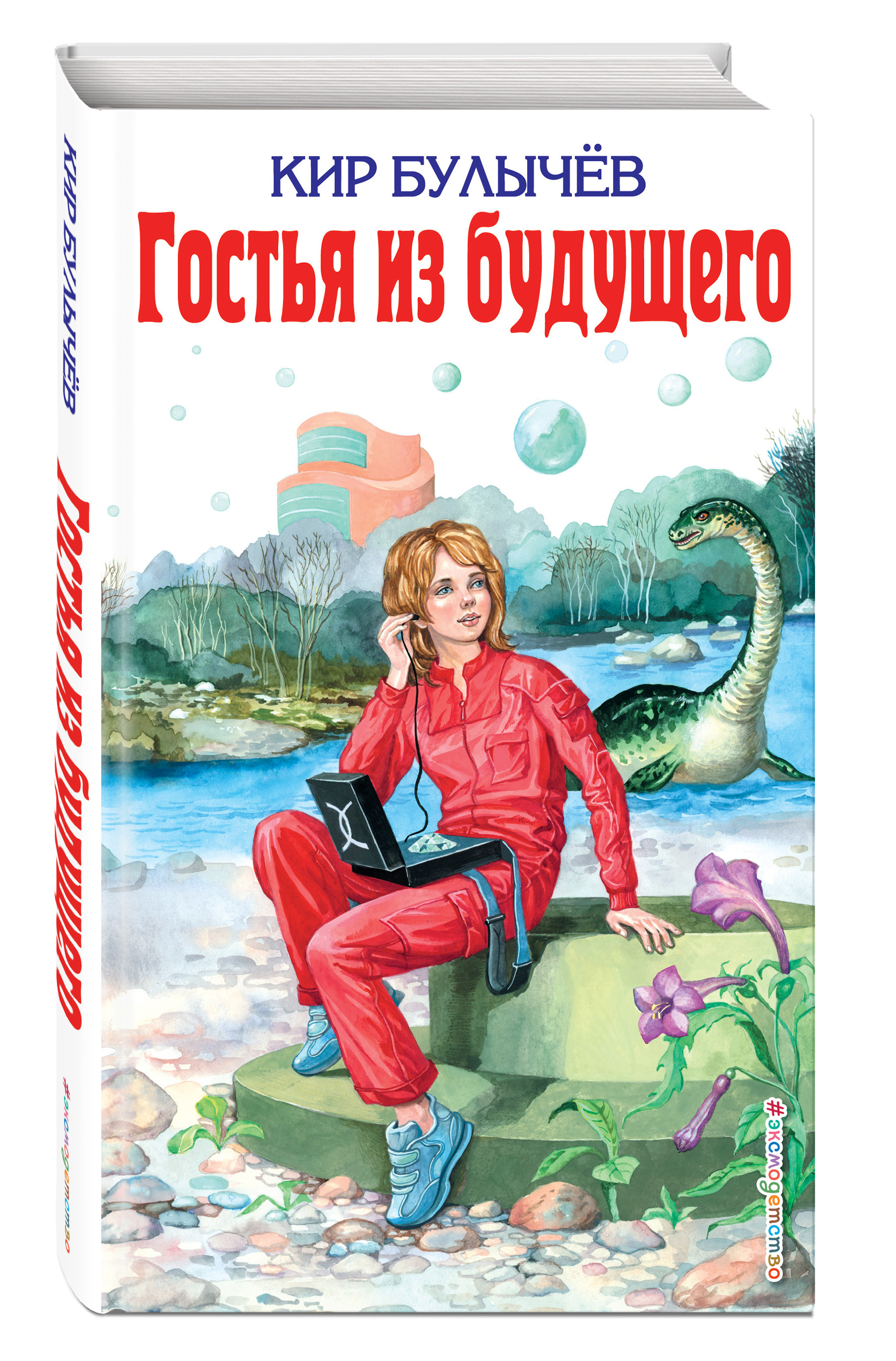 Кир Булычев Гостья из будущего булычев к гостья из будущего