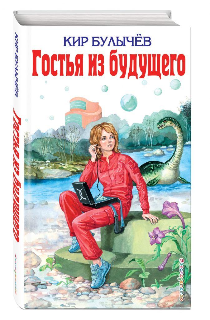 Кир Булычев - Гостья из будущего обложка книги