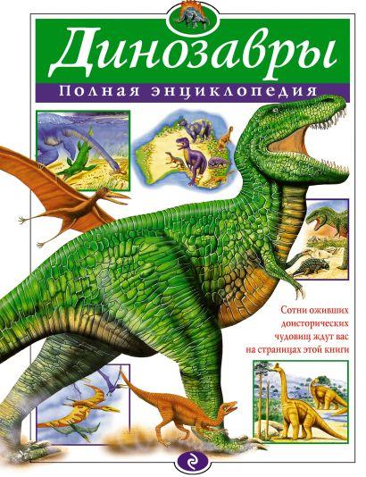 Динозавры. Полная энциклопедия - фото 1
