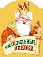 Молодильные яблоки